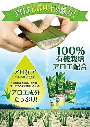 アロケア アロエしぼり汁配合化粧水の商品画像5