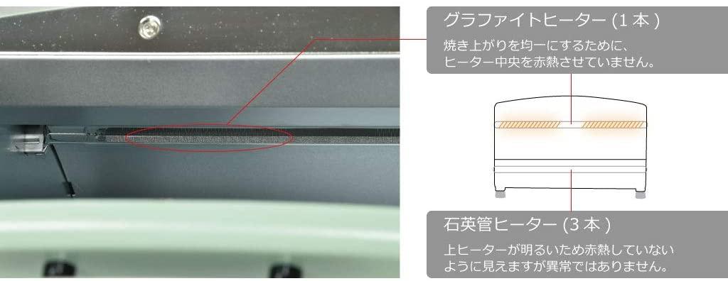 Aladdin(アラジン) グラファイトグリル&トースター(4枚焼き) AGT-G13Aの商品画像7