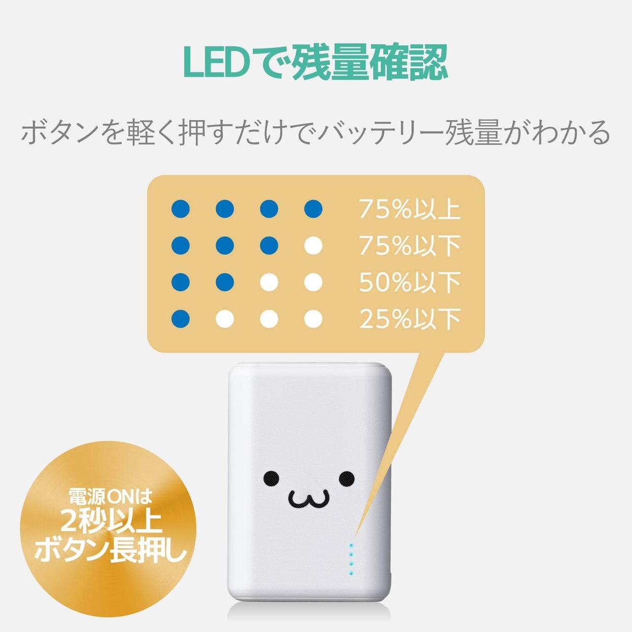ELECOM(エレコム) Type-Cケーブル付きモバイルバッテリー DE-C16L-10050の商品画像4