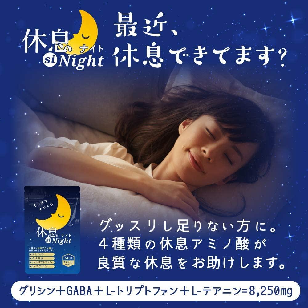 LOHAStyle(ロハスタイル) 休息 si Nightの商品画像2