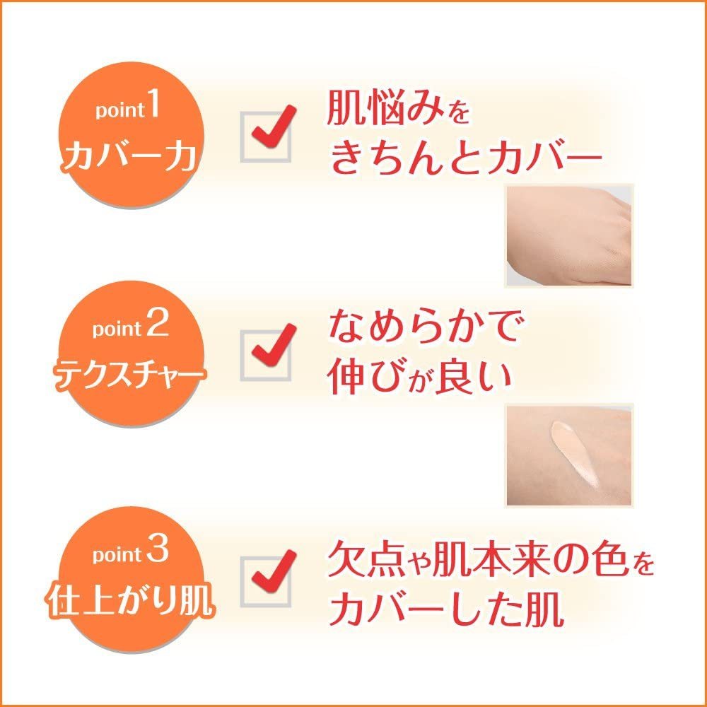 Freshel(フレッシェル) スキンケアBBクリーム(UV)の商品画像14