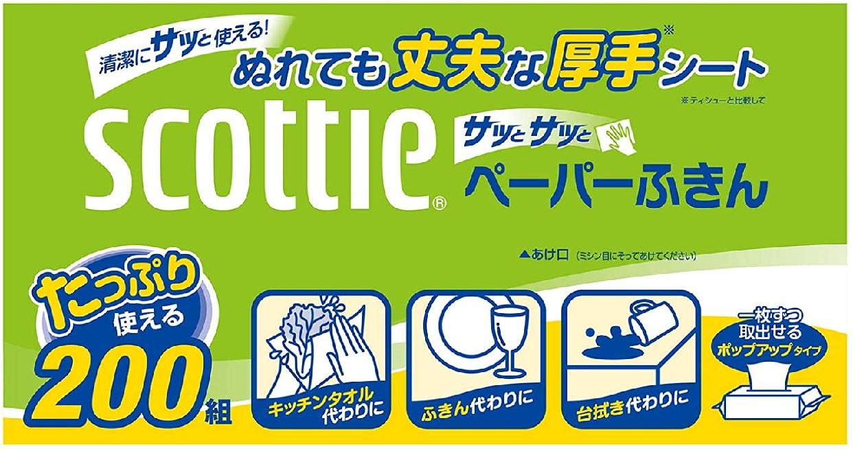 SCOTTIE(スコッティ) ペーパーふきん サッとサッと 400枚(200組)の商品画像2