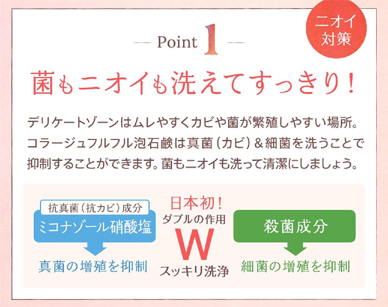 コラージュフルフル泡石鹸 (ピンク)の商品画像3