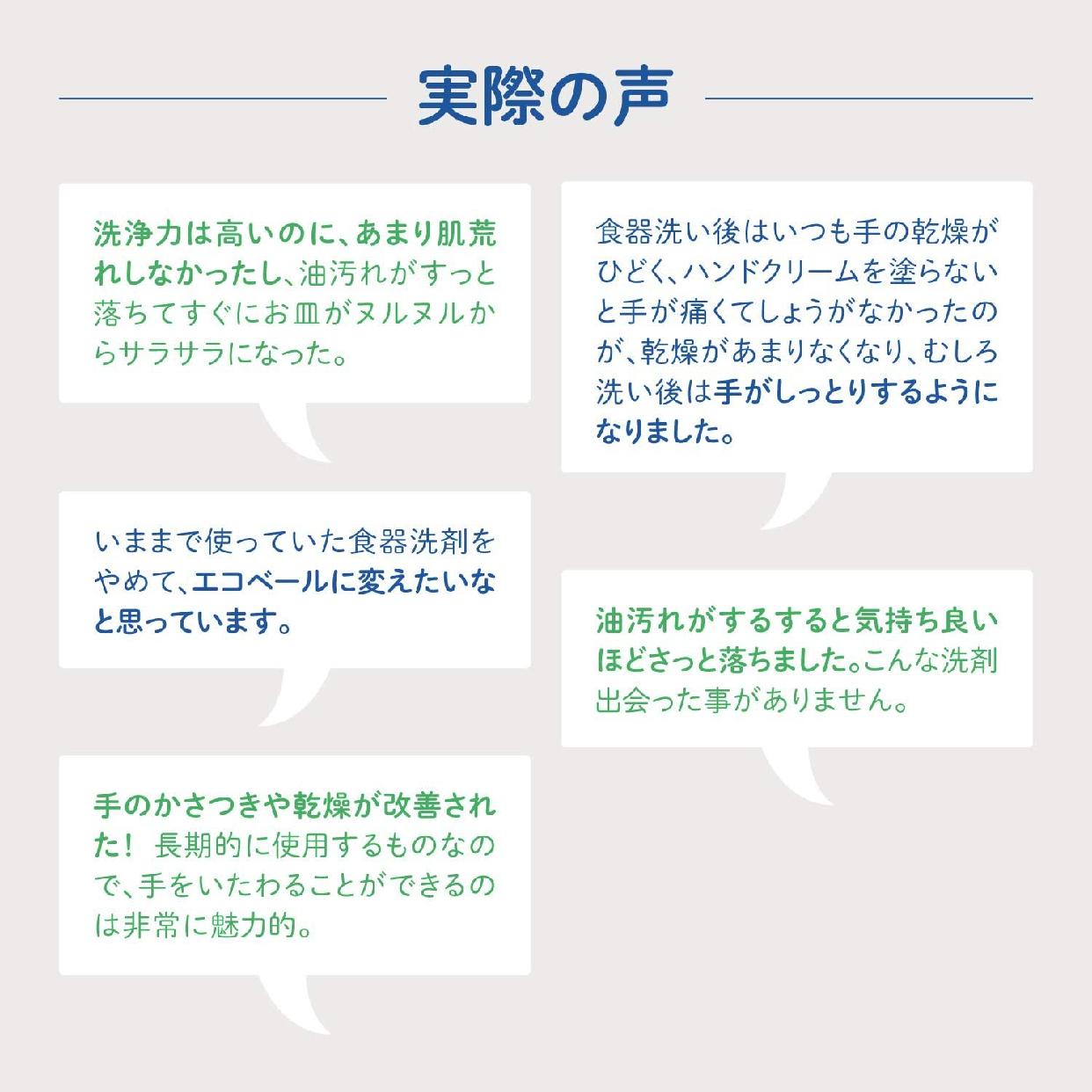 ECOVER(エコベール) 食器用洗剤 レモンの商品画像5