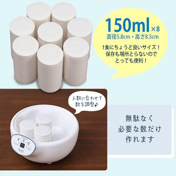 IRIS OHYAMA(アイリスオーヤマ)ヨーグルトメーカー ホワイト PYG-15Pの商品画像8