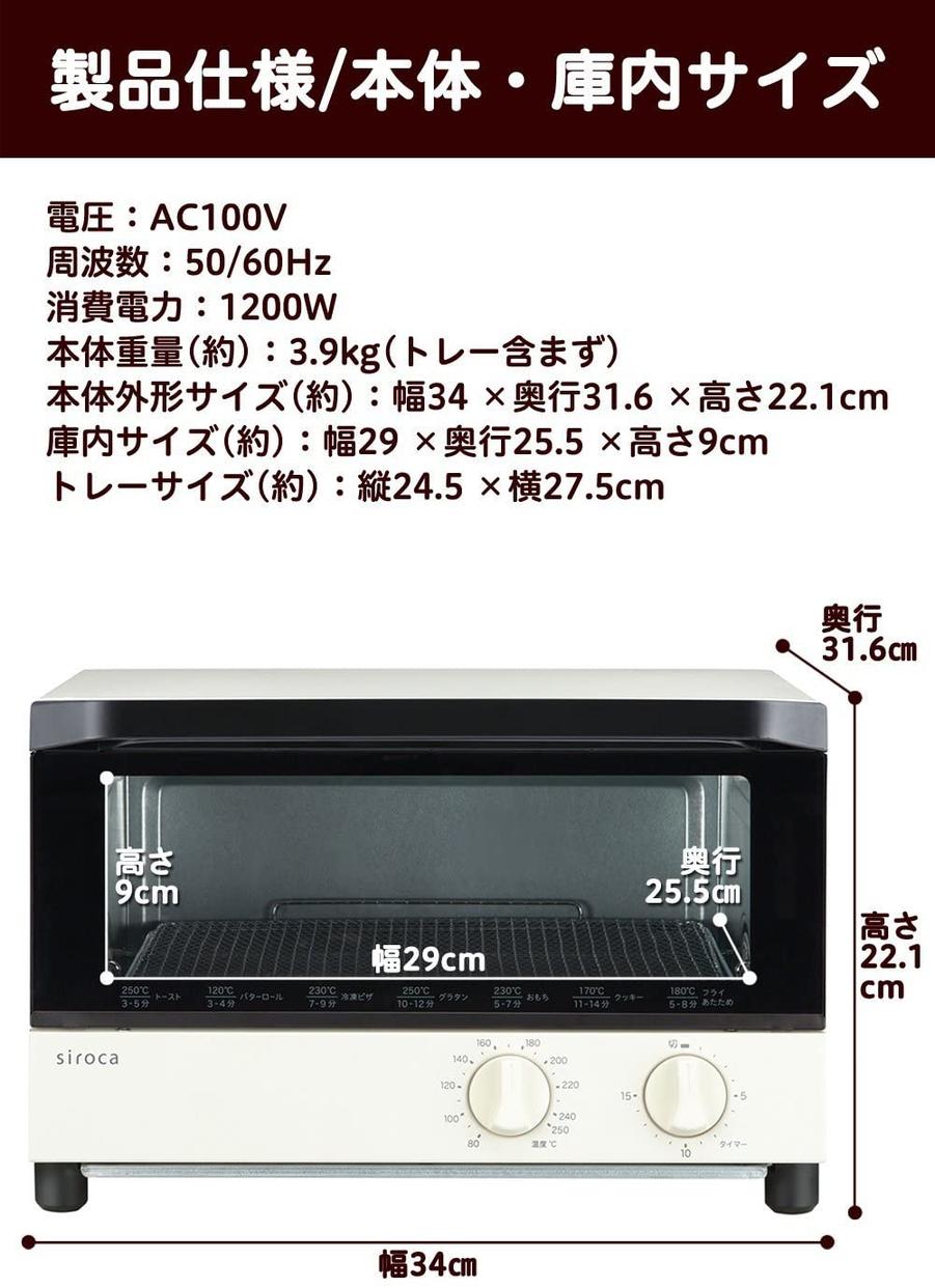 siroca(シロカ) オーブントースター ST-131の商品画像