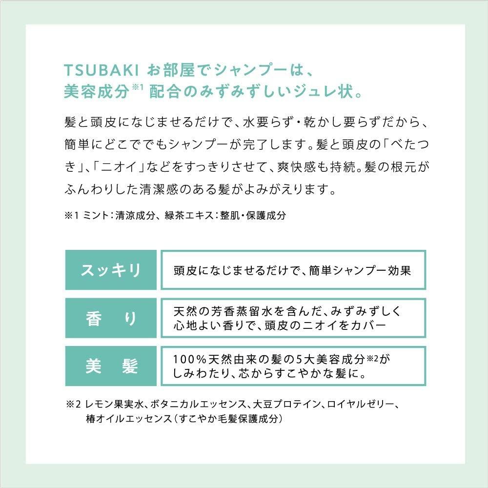 TSUBAKI(ツバキ) お部屋でシャンプーの商品画像5