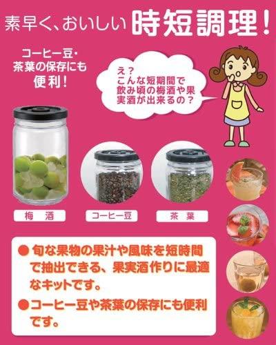 山善(YAMAZEN) フードパック「エアレス・果実酒作りセット」FDPS-G100Aの商品画像3
