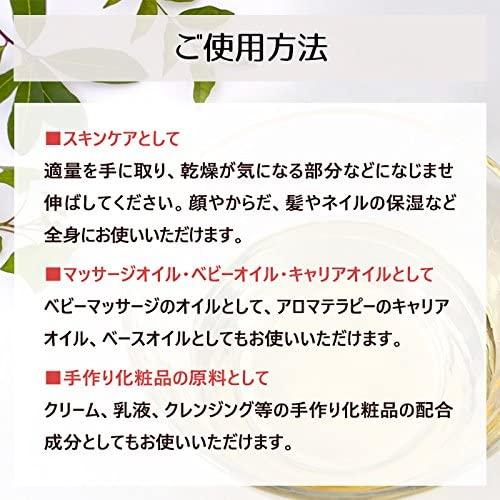 自然化粧品研究所(しぜんけしょうひんけんきゅうじょ)オーガニック マルラオイルの商品画像6
