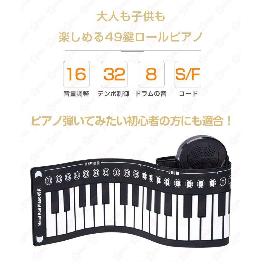 星商店 ロールピアノ 49鍵の商品画像7