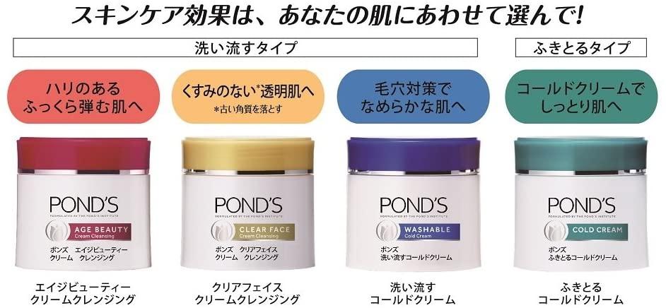 POND'S(ポンズ) クリアフェイス クリームクレンジングの商品画像9