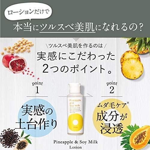 鈴木ハーブ研究所(すずきはーぶけんきゅうじょ)パイナップル豆乳 ローションの商品画像6
