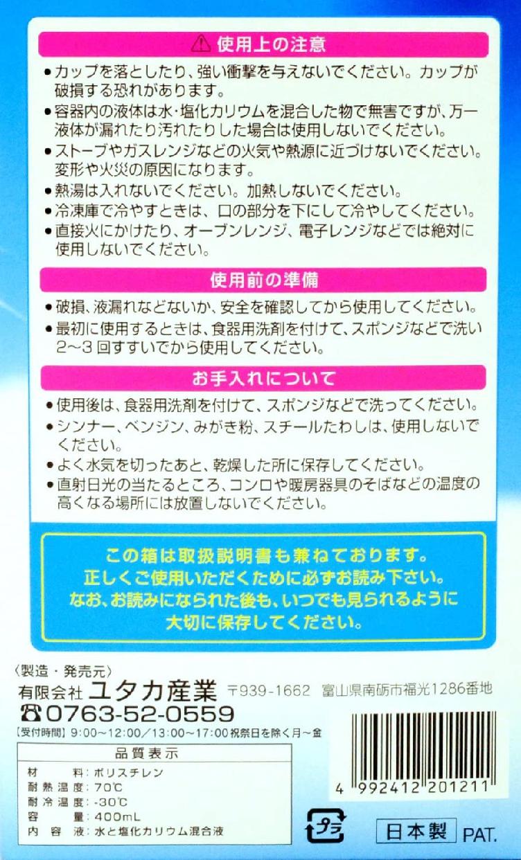 ユタカ産業(ユタカサンギョウ)冷保 (レイホ) ジョッキの商品画像5