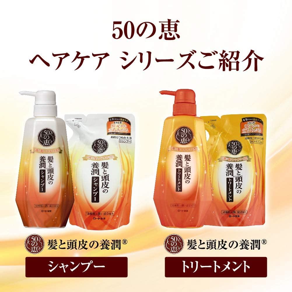 50の恵 エイジングケア 髪と頭皮の養潤シャンプーの商品画像8