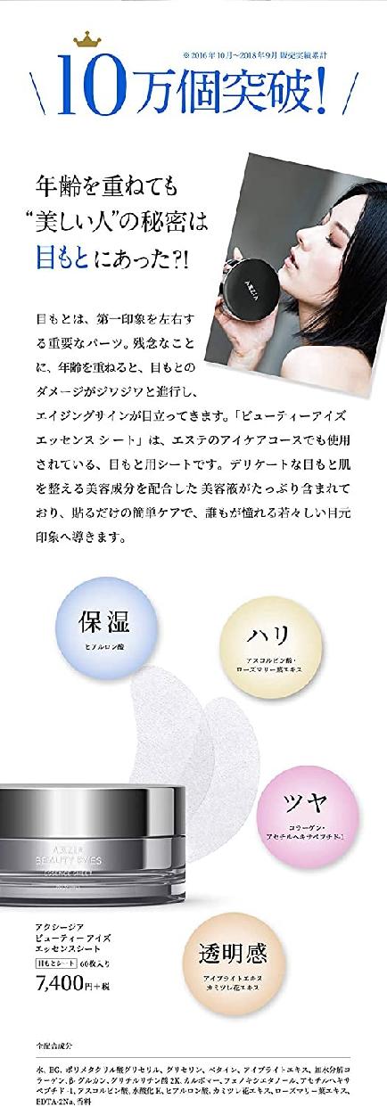 AXXZIA(アクシージア) ビューティーアイズ エッセンスシートの商品画像3