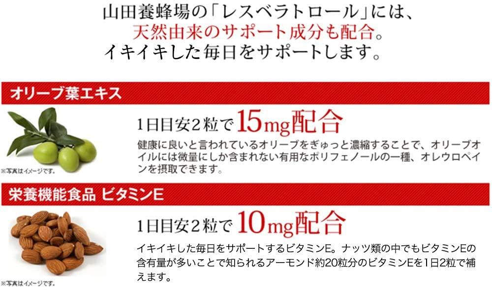 山田養蜂場(YAMADA BEE FARM) レスベラトロール プラスの商品画像8