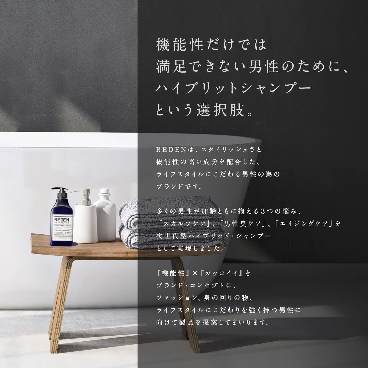 REDEN(リデン) ハイブリッド・シャンプーの商品画像4