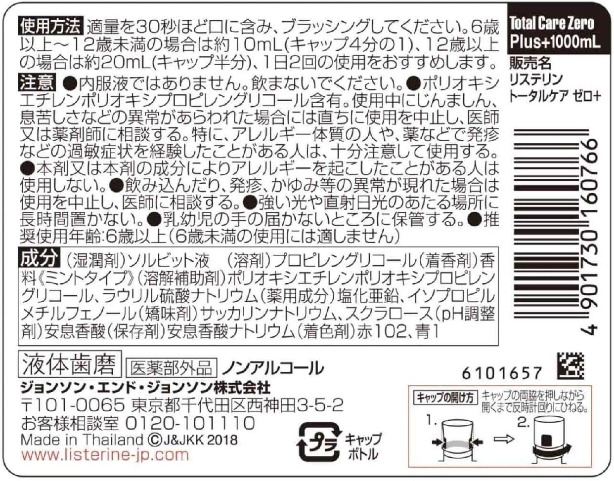 LISTERINE(リステリン) トータルケアゼロ プラスの商品画像8