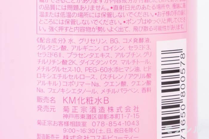 菊正宗(キクマサムネ)日本酒の化粧水 高保湿の商品画像7