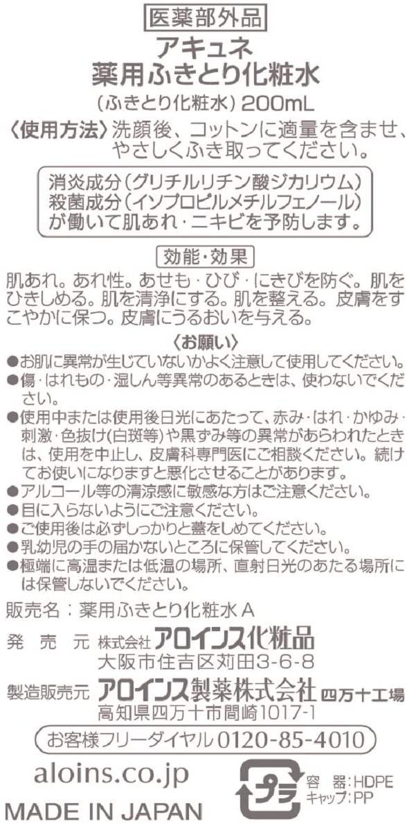 acune(アキュネ) 薬用ふきとり化粧水の商品画像4