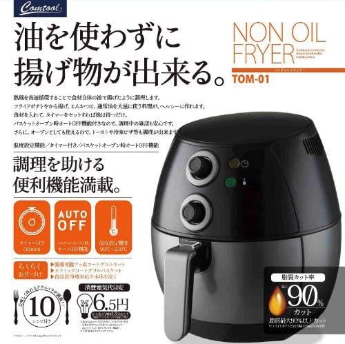 CBジャパン 【油を使わずに揚げ物ができる】 ノンオイルフライヤー TOM-01の商品画像3