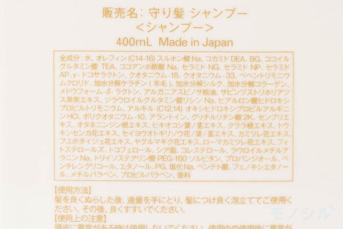 守り髪(マモリガミ) シャンプーの商品画像2