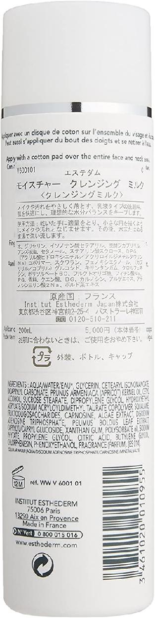 ESTHEDERM(エステダム) モイスチャー クレンジング ミルクの商品画像2