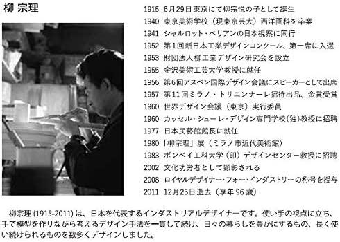 柳宗理(ヤナギソウリ)マドラー 220mm #1250 ステンレスカトラリー シルバーの商品画像4