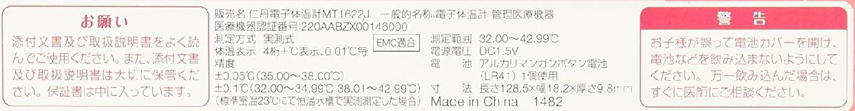 MEDICARE(メディケア)婦人用体温計 MT1622Jの商品画像5