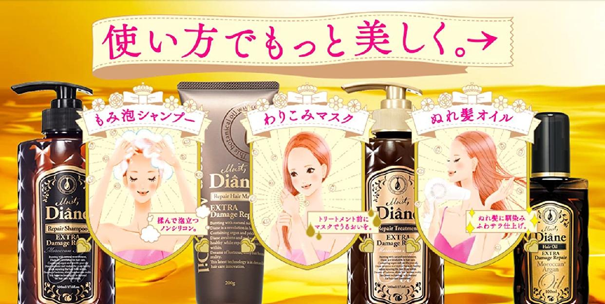 Diane(ダイアン) ヘアトリートメントマスク エクストラダメージリペアの商品画像4