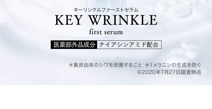 KEY WRINKLE(キーリンクル)first serumの商品画像35
