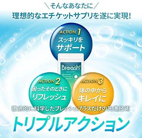 BIZENTO(ビゼント) ブレッシュプラスの商品画像8