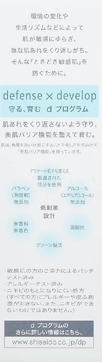 d program(d プログラム) バランスケア エマルジョン R Iの商品画像12