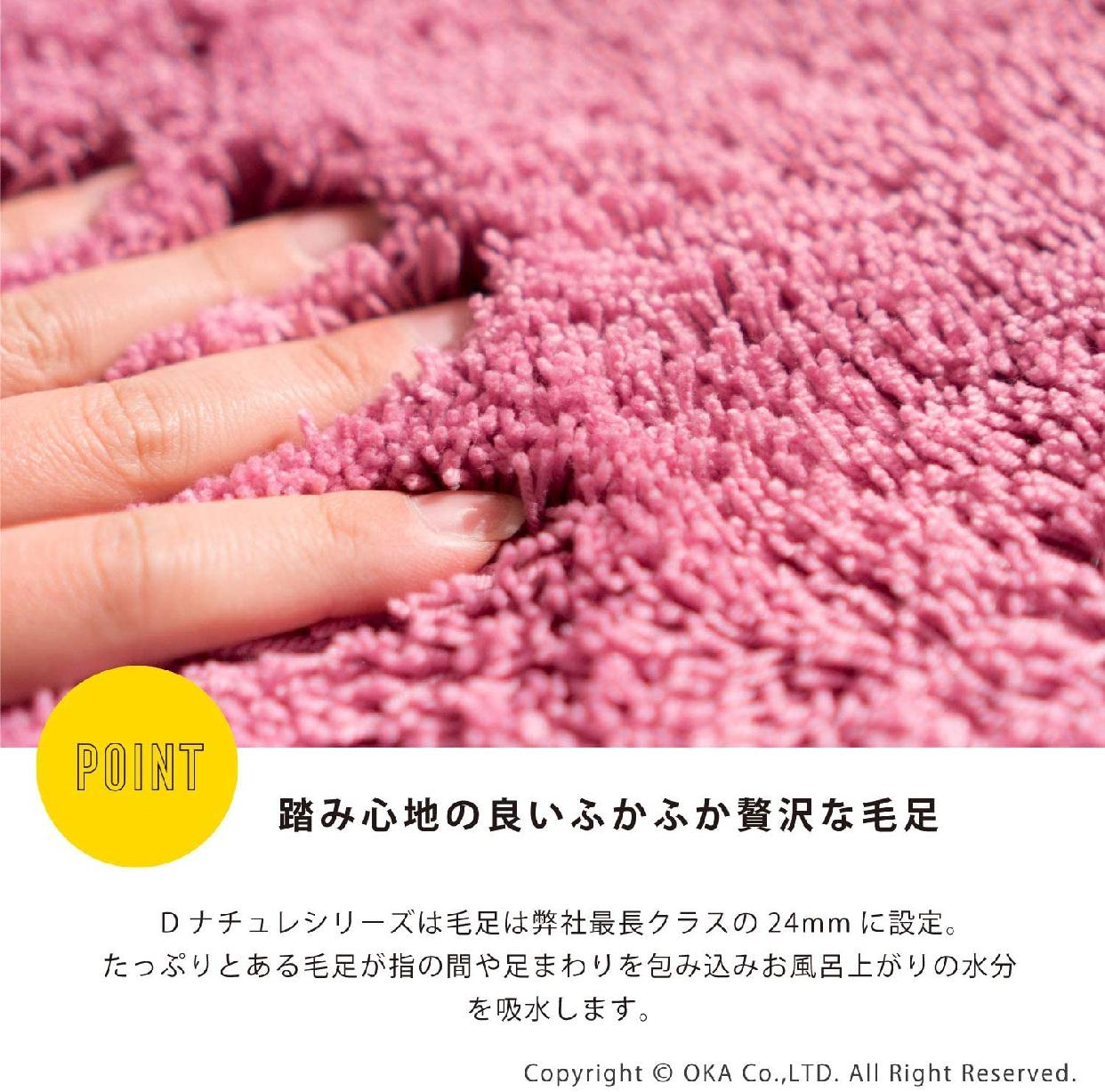 乾度良好(かんどりょうこう)Dナチュレバスマットの商品画像11