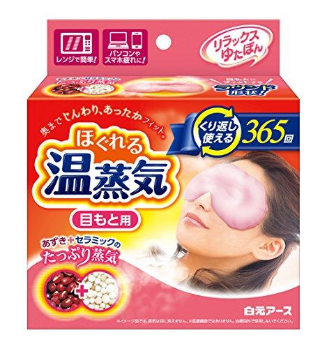 ホットアイマスクおすすめ商品:白元アース リラックスゆたぽん 目もと用 ほぐれる温蒸気