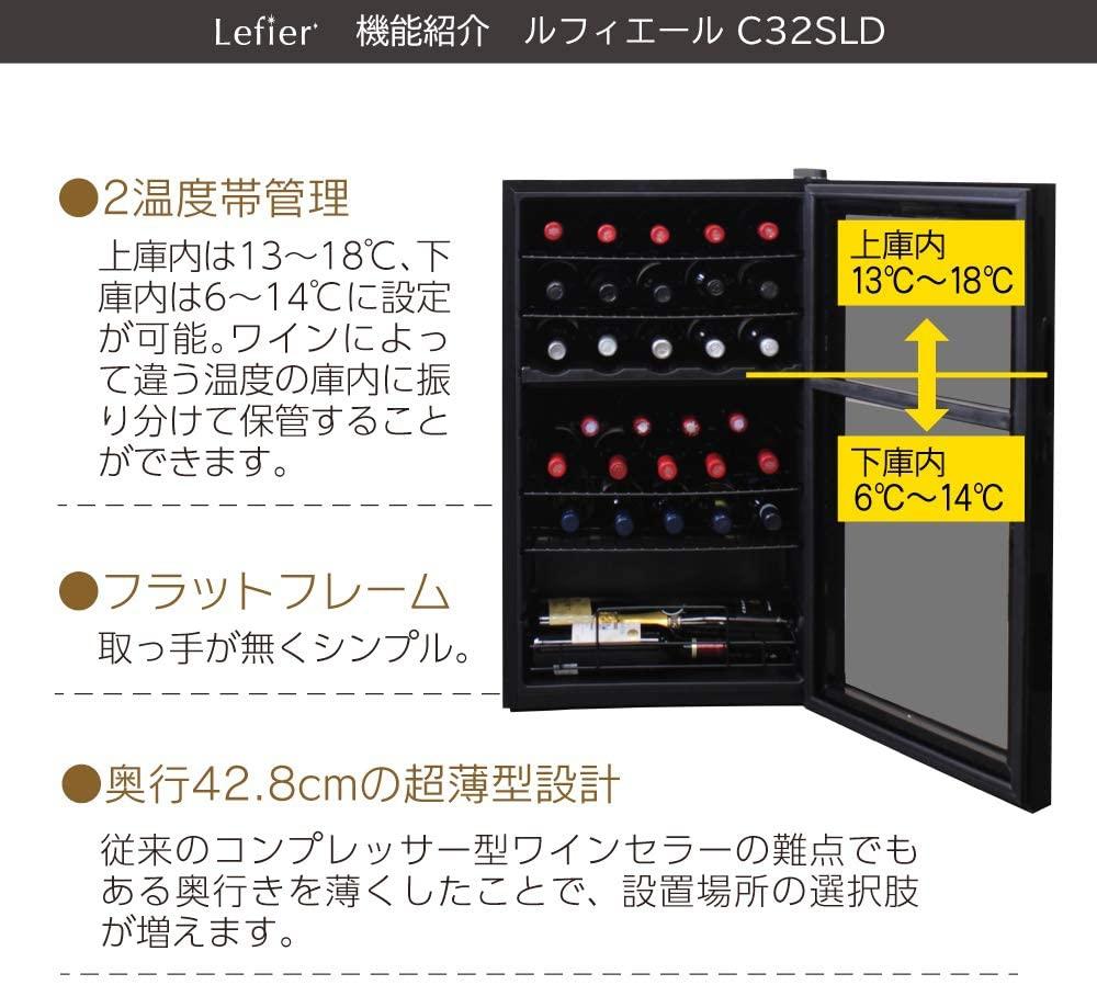 Lefier(ルフィエール) スリムライン C32SLDの商品画像4