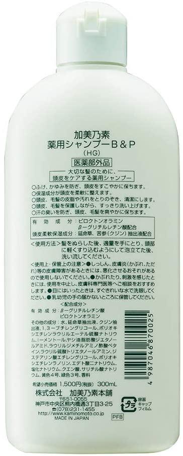 加美乃素(かみのもと)薬用シャンプーB&Pの商品画像6