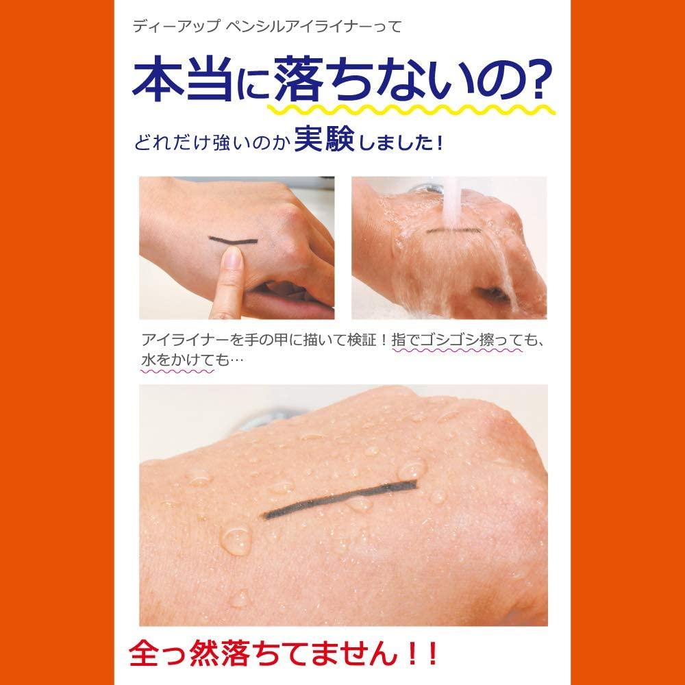 D-UP(ディーアップ) スーパーフィットジェルライナーの商品画像6