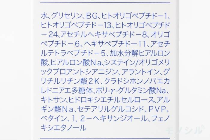 MUNOAGE(ミューノアージュ) モイスチュアチャージローションの商品の成分表