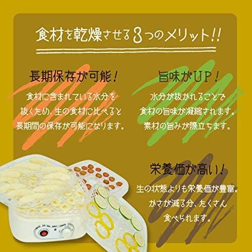 SIS(エスアイエス)食品乾燥機フードデハイドレーター ホワイトの商品画像3