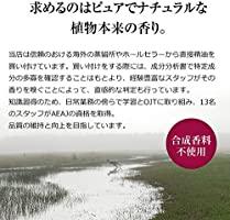 NAGOMI AROMA(ナゴミアロマ) オーガニック 精製 シアバターの商品画像6
