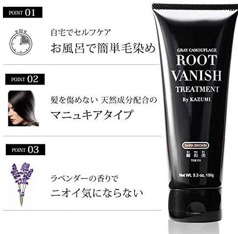 Root Vanish(ルートバニッシュ)ヘアカラートリートメントの商品画像6