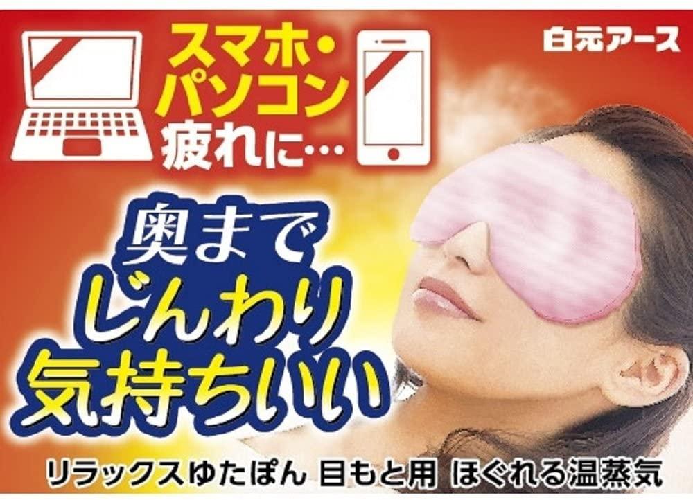 白元アース リラックスゆたぽん 目もと用 ほぐれる温蒸気の商品画像2