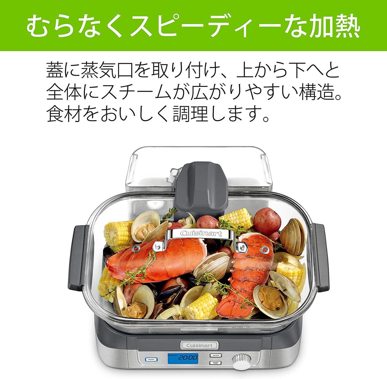 Cuisinart(クイジナート) ヘルシークッカー STM-1000Jの商品画像4