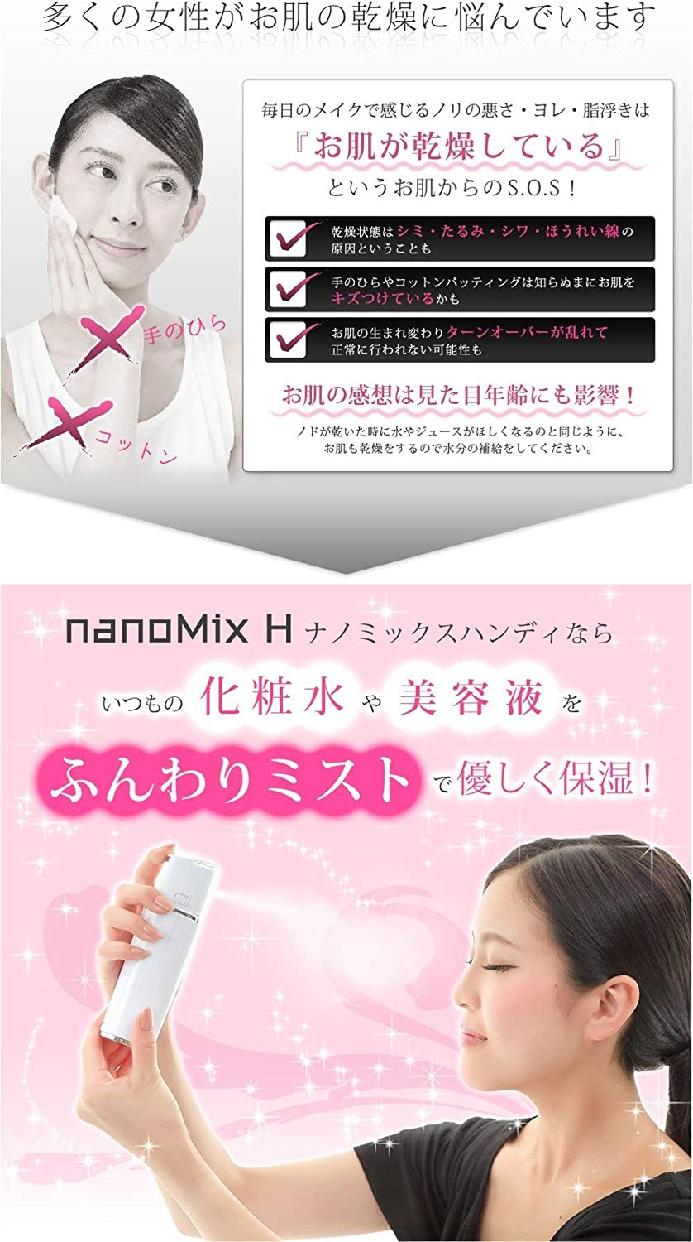 nanoTimeBeauty(ナノタイムビューティー)ナノミックス ハンディの商品画像3