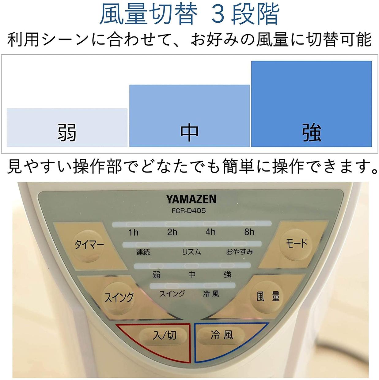 山善(YAMAZEN) 冷風扇 FCR-D405の商品画像4