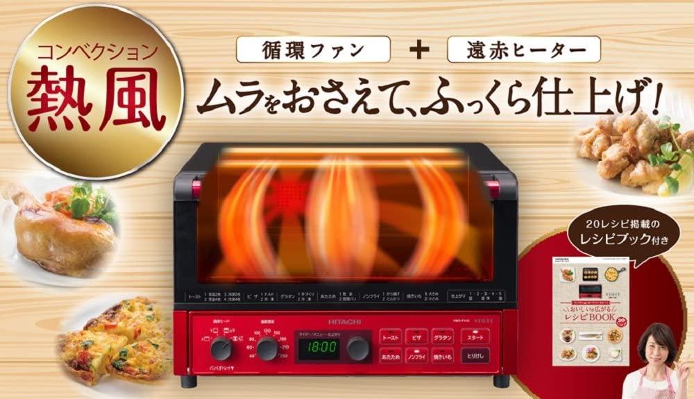 日立(ひたち)コンベクションオーブントースターHMO-F100の商品画像10