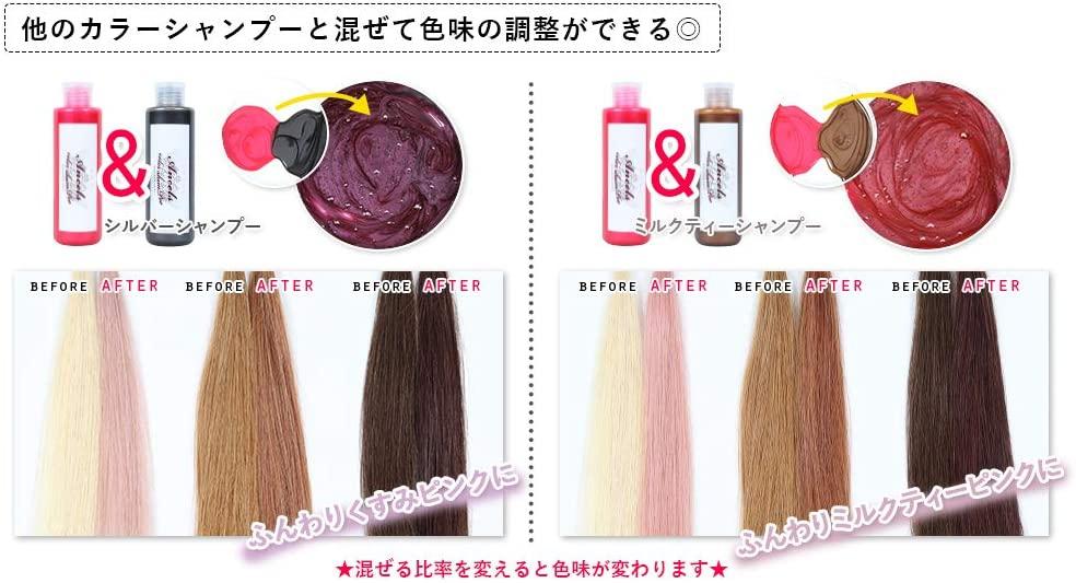エンシェールズ カラーシャンプー ホットピンクの商品画像3