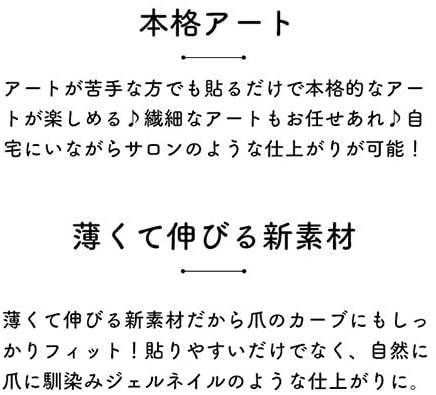 iro gel(イロジェル) ネイルシールの商品画像4