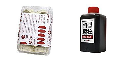 餃子の雪松 冷凍生餃子(タレ付き)
